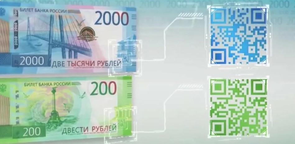 QR-код на новых купюрах 2000 и 200 рублей