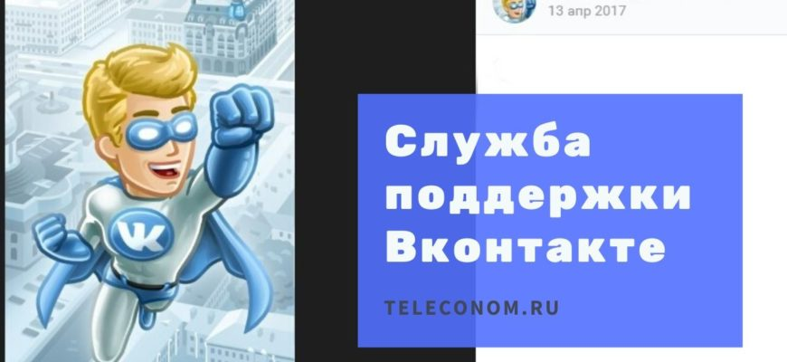 Как связаться со службой поддержки Вконтакте: телефон, сайт, приложение, почта
