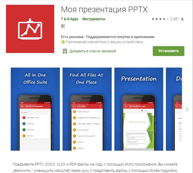 Приложение для телефона Моя презентация PPTX