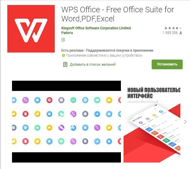 Бесплатное приложение для смартфона WPS Office