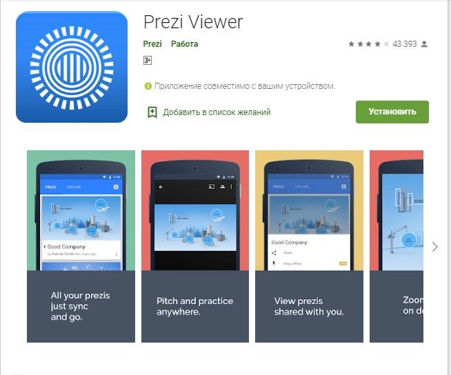 Бесплатное приложение для презентаций Prezi Viewer