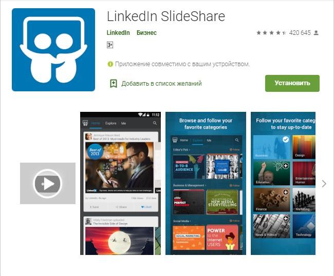 Приложение для телефона LinkedIn SlideShare для презентаций