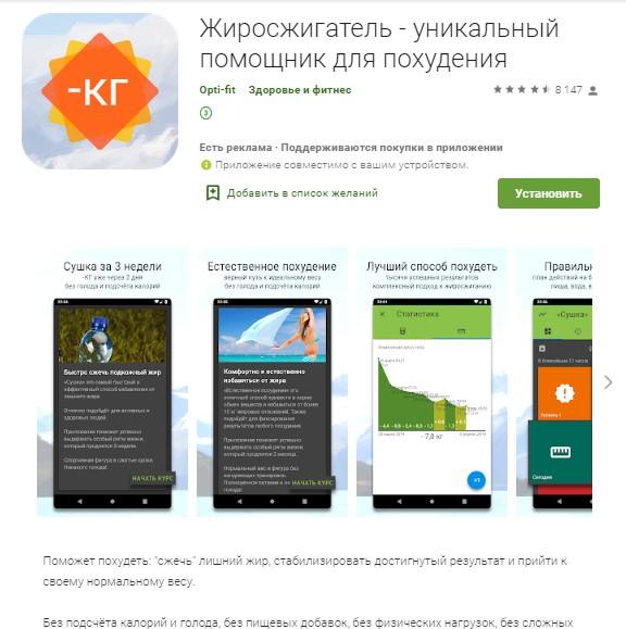 Бесплатное приложение на телефон Жиросжигатель - уникальный помощник для похудения