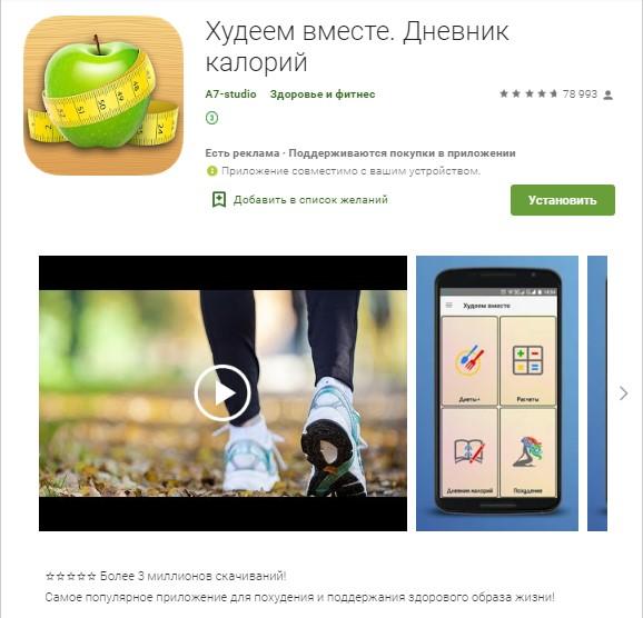 Бесплатное приложение на телефон Худеем вместе — Дневник калорий