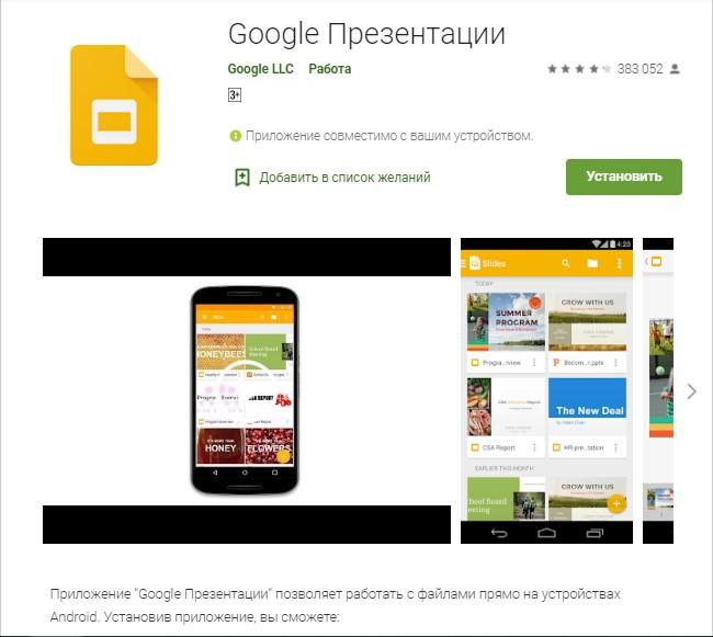 Бесплатное приложение на смартфон Google Презентации