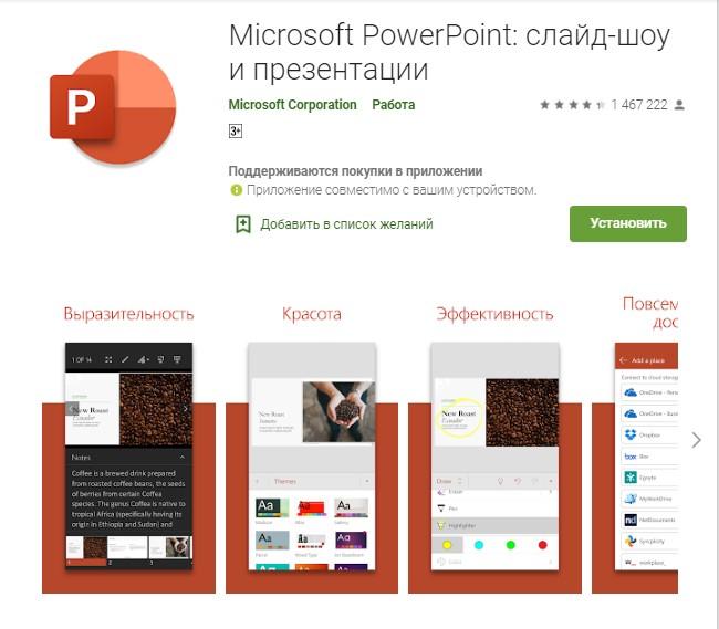 Приложение для презентаций на телефон Microsoft PowerPoint