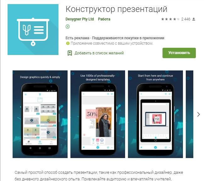 Бесплатное приложение для телефона Конструктор презентаций