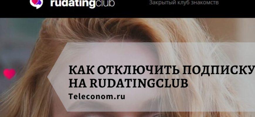 Rudatingclub списывает деньги — как отключить подписку на Теле2 и Мегафон