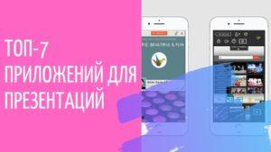 ТОП-7 бесплатных приложений для создания презентаций на Андроиде 2020