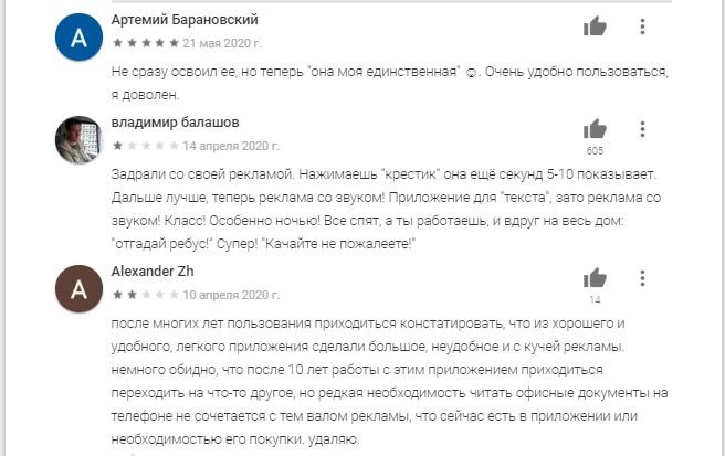 Отзывы о приложении WPS Office