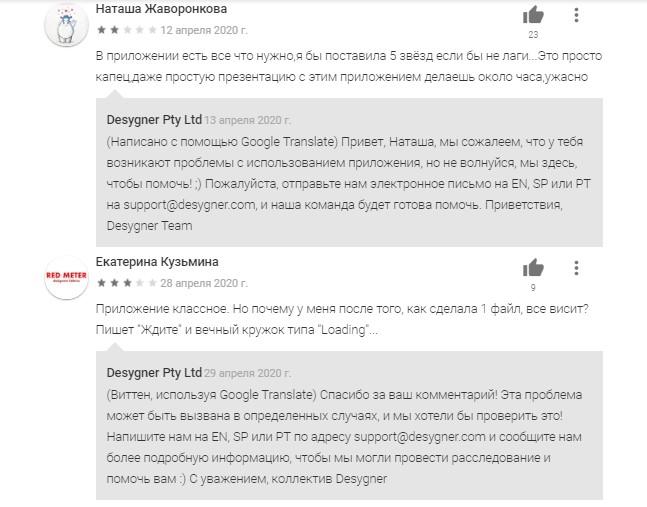 Отзывы о приложении для телефона Конструктор презентаций