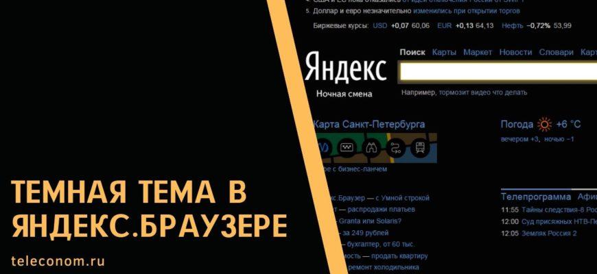 Как поставить темную тему в Яндекс.Браузере