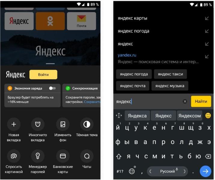 темная тема Яндекс на смартфоне