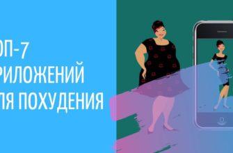 ТОП-7 лучших приложений для похудения за 30 дней на Андроиде 2020 года на русском