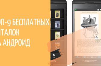 ТОП-9 лучших бесплатных читалок на Андроид 2020 года — чтение книг на fb2, pdf, epub