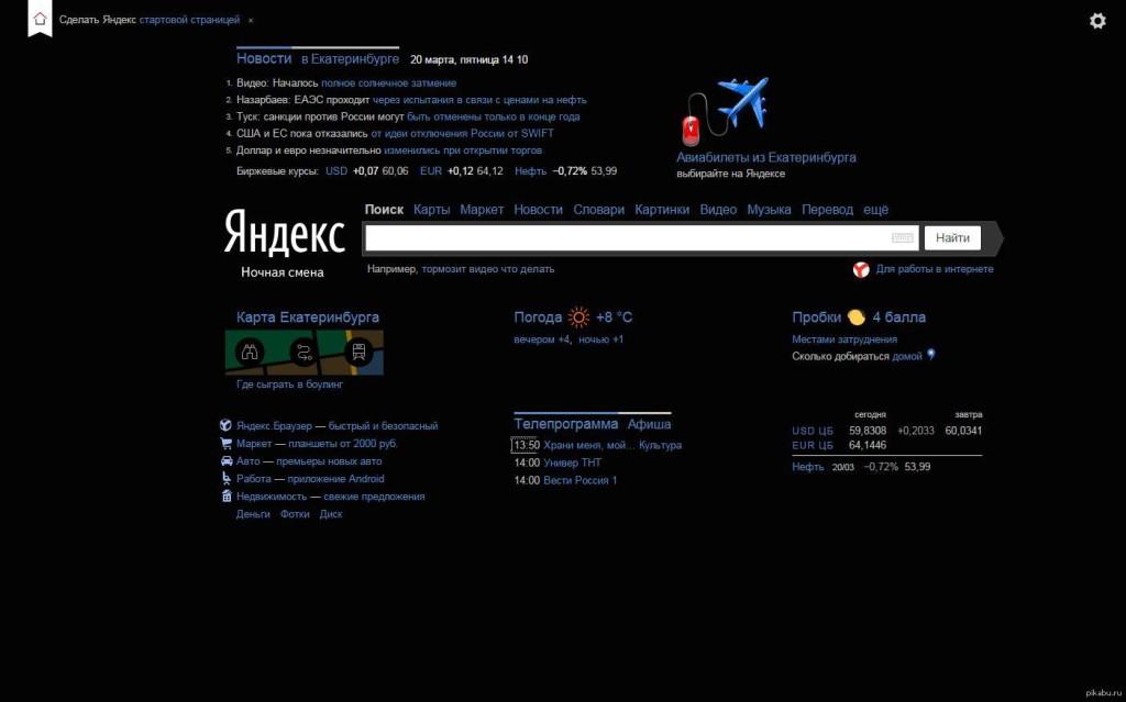 Как поставить темную тему в Яндекс поисковике