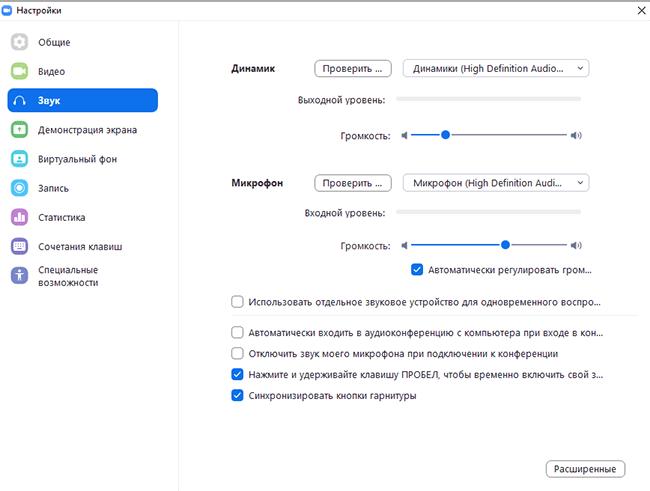 Как включить звук в Zoom на компьютере