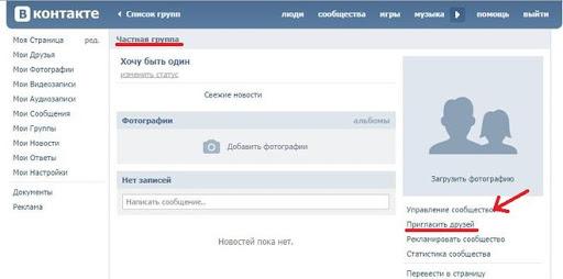 Частное сообщество Вконтакте
