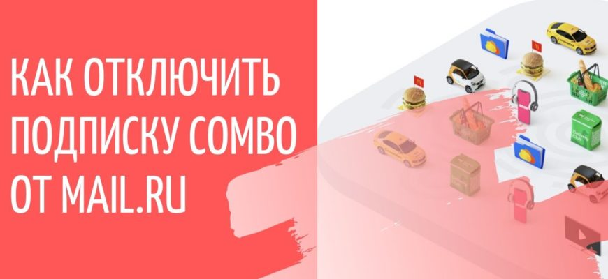 Как легко отключить подписку Комбо от Mail ру и отменить автопродление