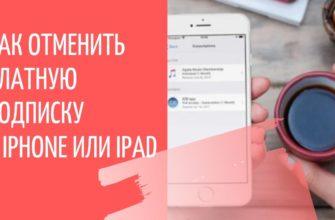 5 шагов — как отменить платную автоматическую подписку в iPhone или iPad