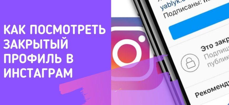 3 способа - как посмотреть закрытый профиль и его фото в Инстаграм с телефона