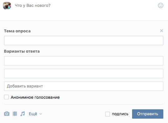 Как создать опрос ВКонтакте, какие есть возможности