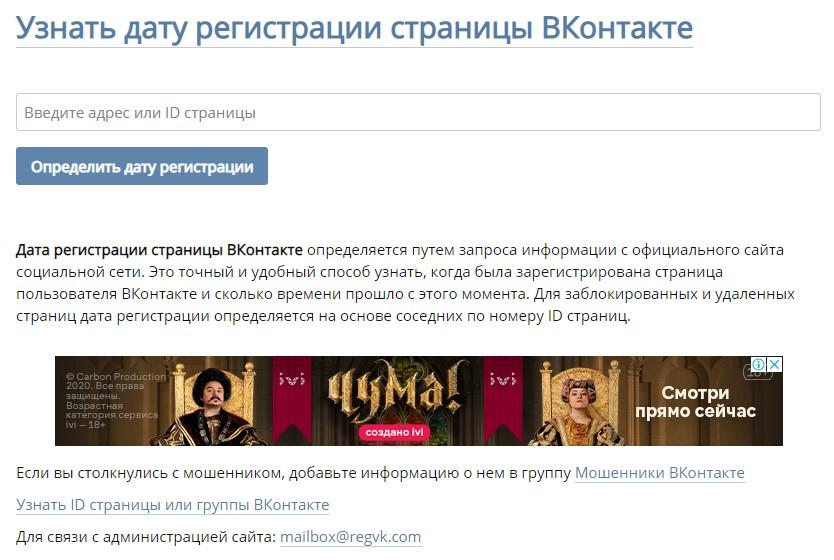 Как узнать дате регистрации Вконтакте: сервис RegVk.com