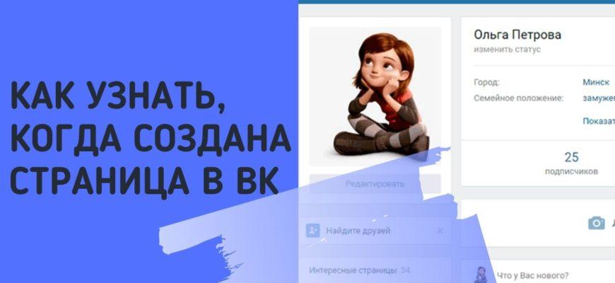4 быстрых способа узнать, когда создана страница в ВК онлайн по ID или ссылке на профиль