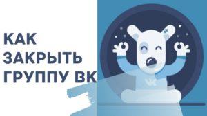 Как удалить группу в Вконтакте, которую создал, навсегда или закрыть на время