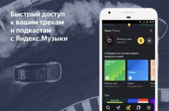 Музыка в Яндекс Навигаторе