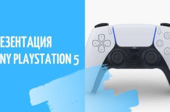 Всё самое главное из презентации Sony PlayStation 5 и анонс 26 игр на русском