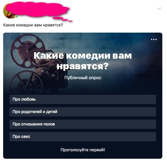 Пример интересного опроса Вконтакте
