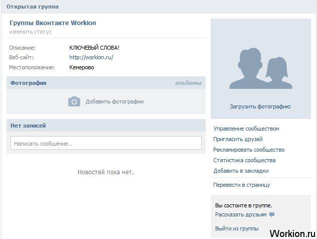 Пустая группа Вконтакте