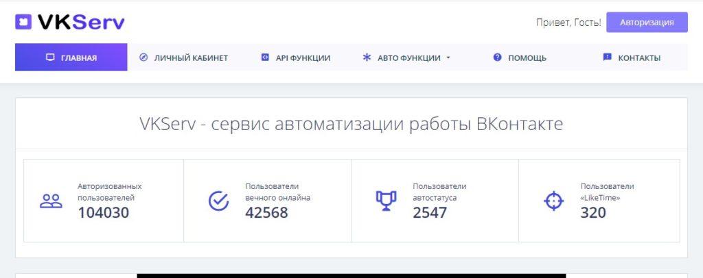 Сервис VKServ для узнавания даты регистрации Вконтакте