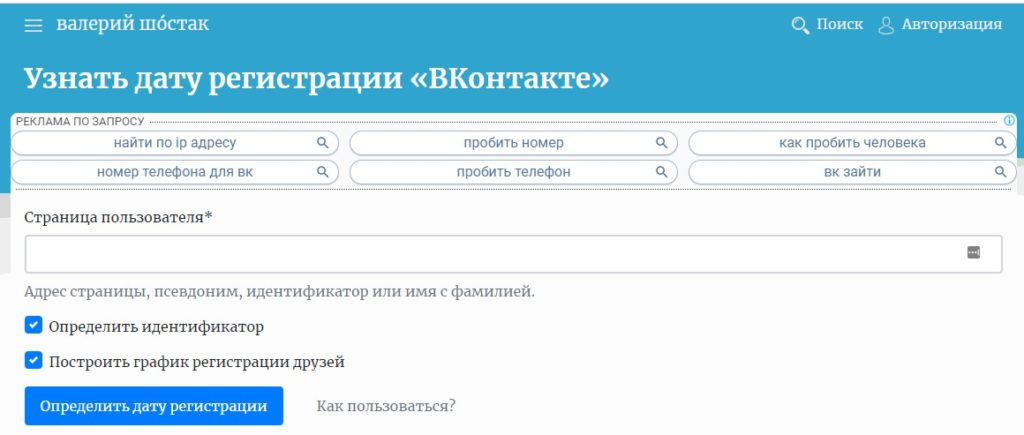 valery.shostak.ru/vk сайт для определения даты регистрации вк