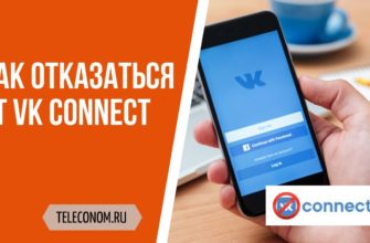 vk connect