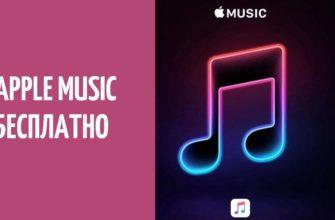 2 способа как легко получить бесплатную подписку на Apple Music на 4 и 6 месяцев в 2020 году