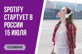 spotify в россии