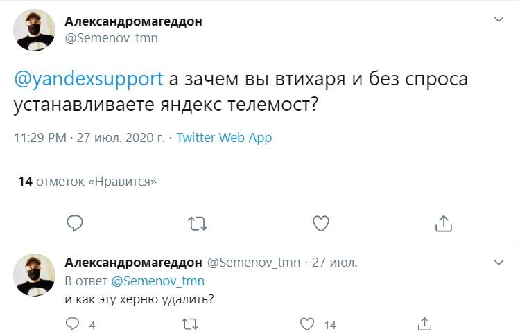 Установка Яндекс Телемост без разрешения