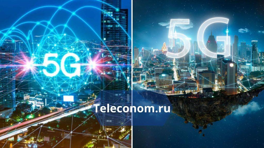 Появление 5G