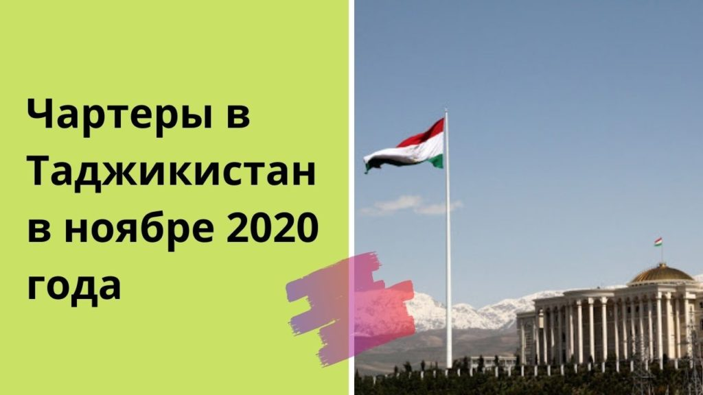 В каких числах в ноябре будут чартеры в Таджикистан