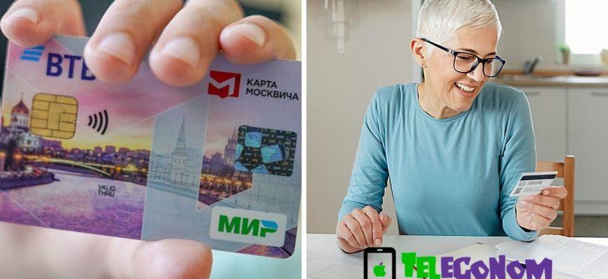 Когда разблокируют социальные карты пенсионерам в Москве