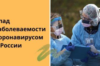 Снижение заболеваемости коронавирусом в России