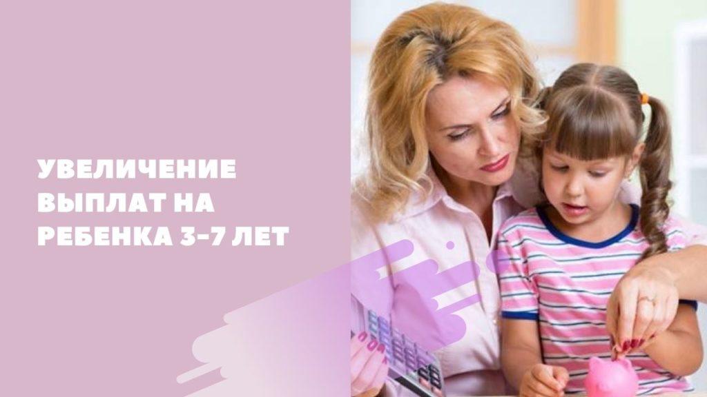 Повышение пособия на детей от 3 до 7 лет