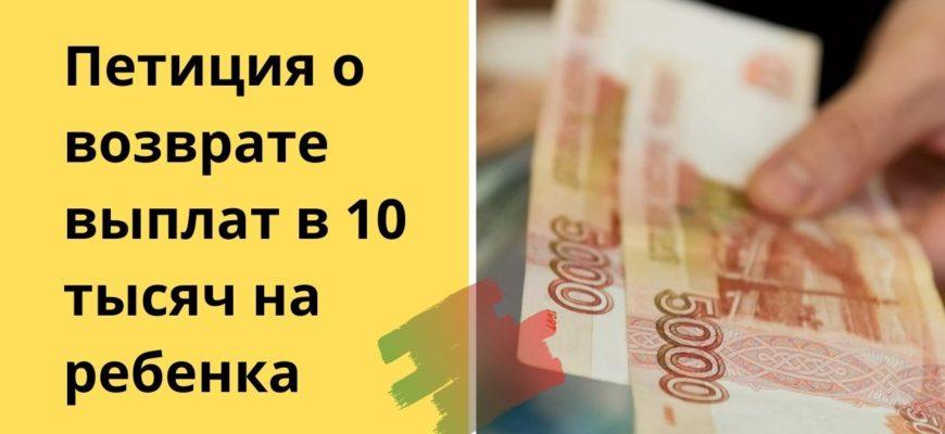 Петиция россиян о возвращении выплат на детей