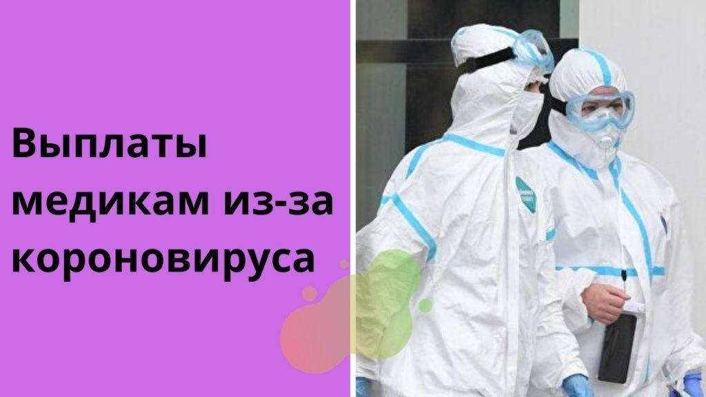 Выплаты докторам и врачам из-за коронавируса