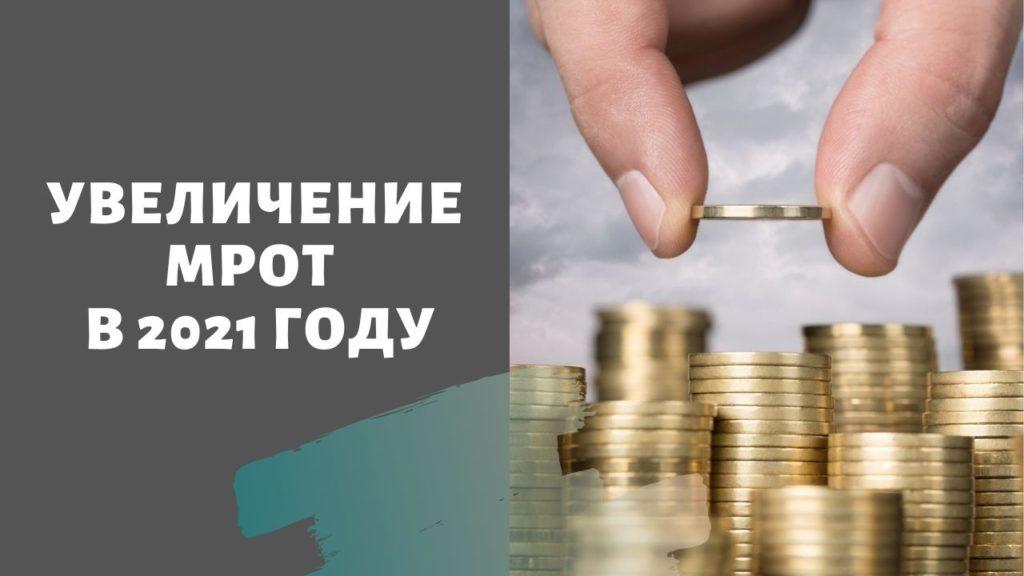 Минимальная зарплата в 2021 году в России с 1 января