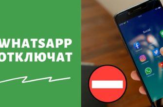 Что делать, если Whatsapp не открывается с 1 января 2021 года