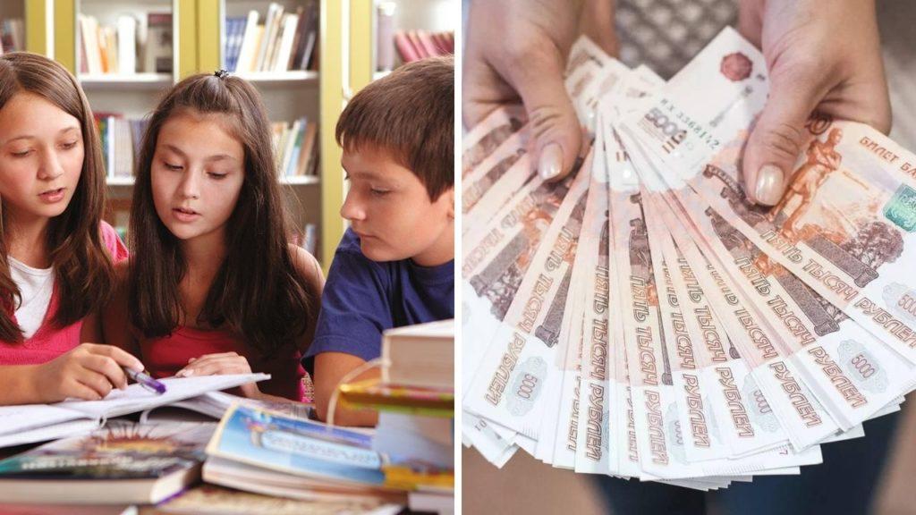 Выплаты государства детям в размере 10 тысяч рублей: кто получит