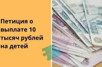 Петиция о выплате 10 тысяч рублей детям: последние новости